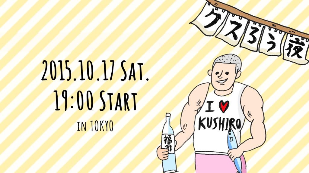 kusurouya_tokyo