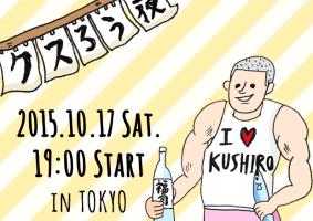 kusurouya_tokyo_thumbnail
