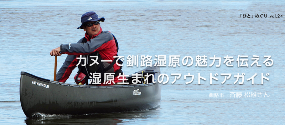クスろ港:釧路でクスッと「ひと」めぐり