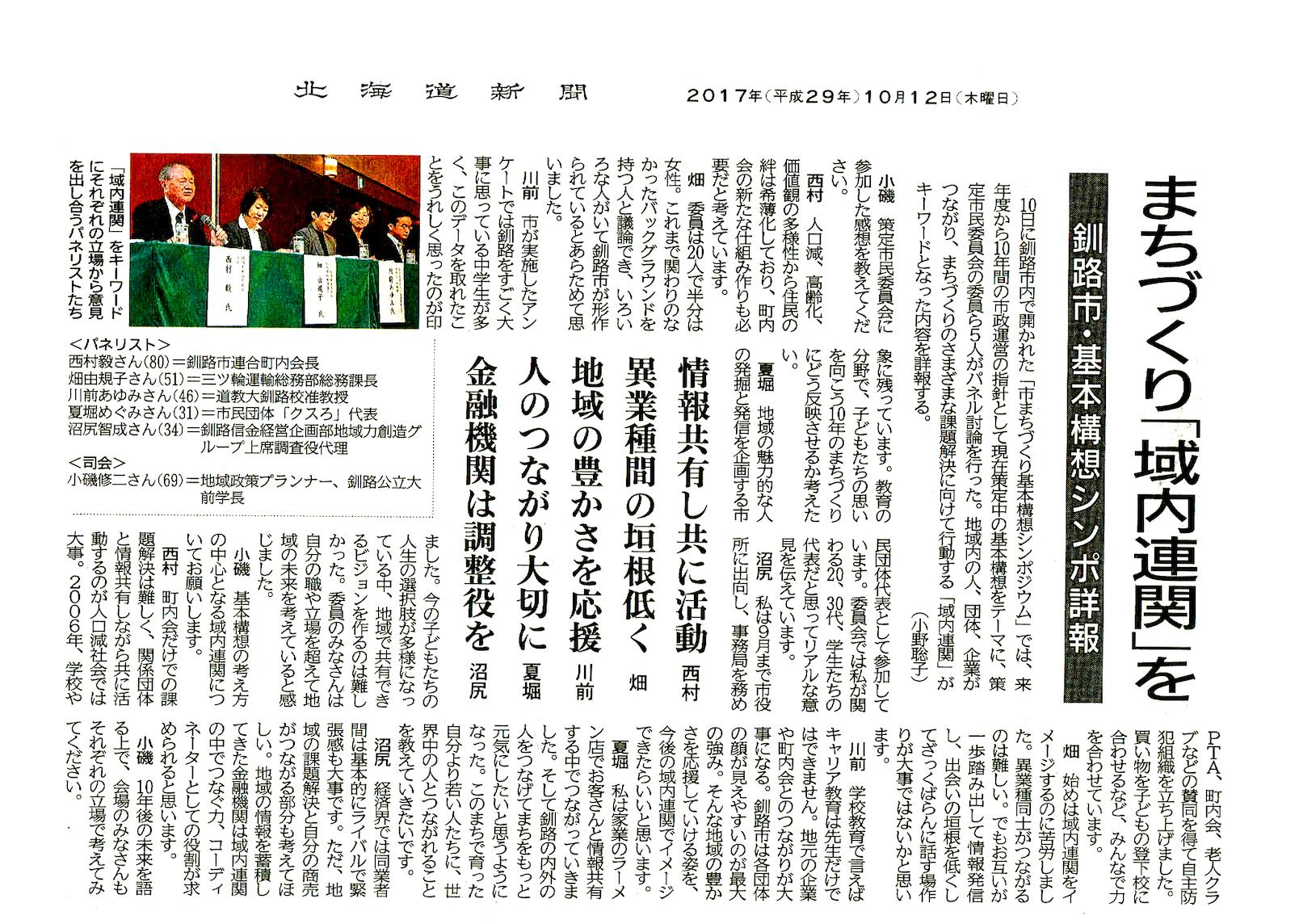 新聞 釧路